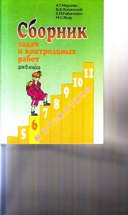 Гдз 6 класс математика мерзляк полонский якир рабинович сборник 2014