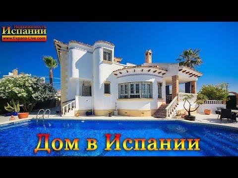 Испания недвижимость дом цены