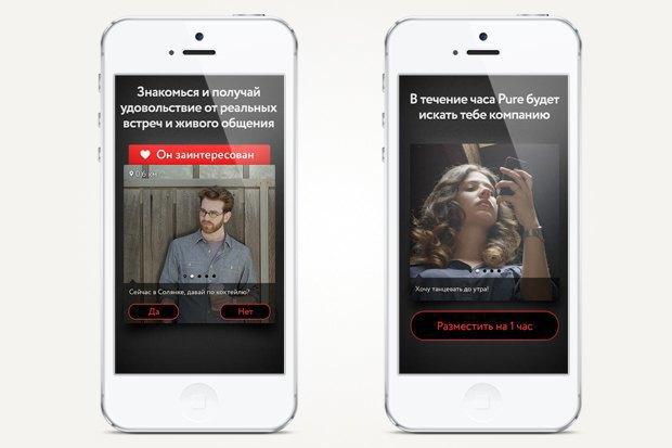 Приложение для секс знакомств с мобильного