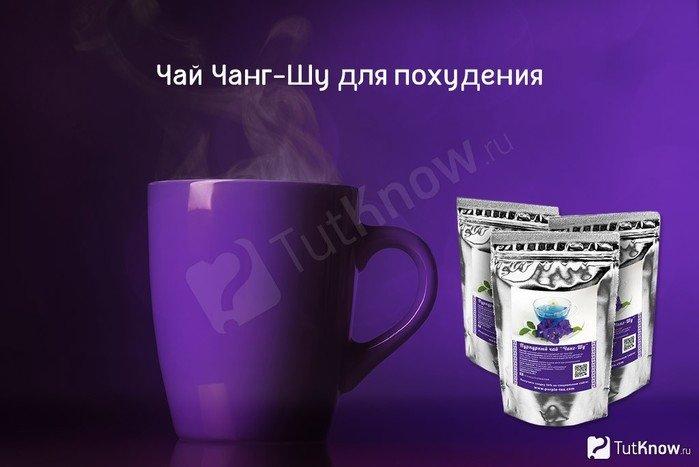 Пурпурный чай чанг шу алиэкспресс стоимость