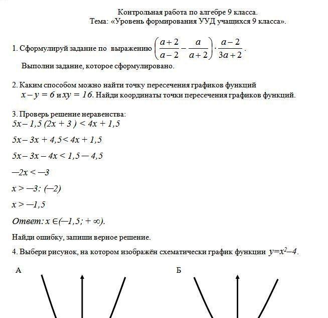 Ответы итоговая контрольная работа по математике для 8 класса