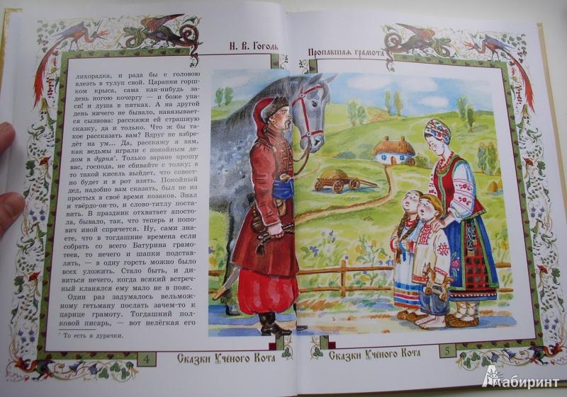 Пропавшая грамота краткое содержание и анализ повести н гоголя 3463559