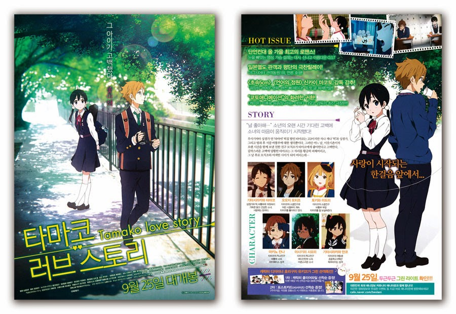 Tamako Love Story Episodes Watch Tamako Love Story