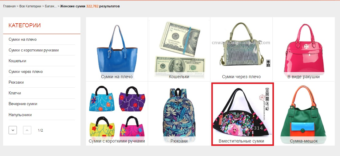 Алиэкспресс на русском куплю сумку