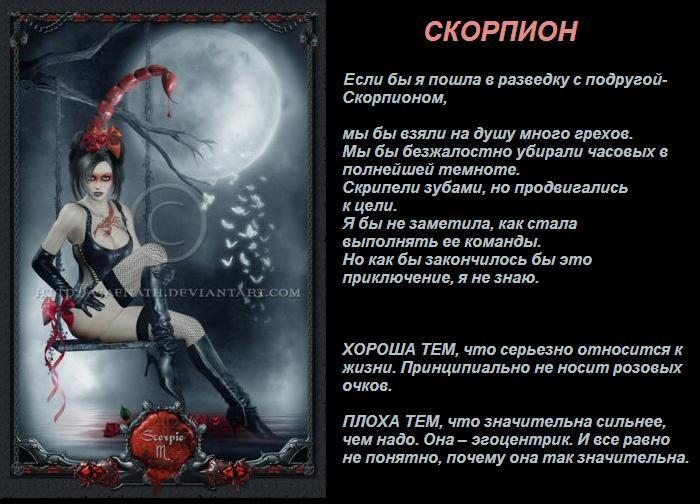 Гороскоп мужчи  скорпион и женщи  рыбы
