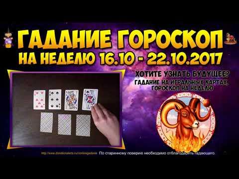 Гороскоп   22 октября овен женщи