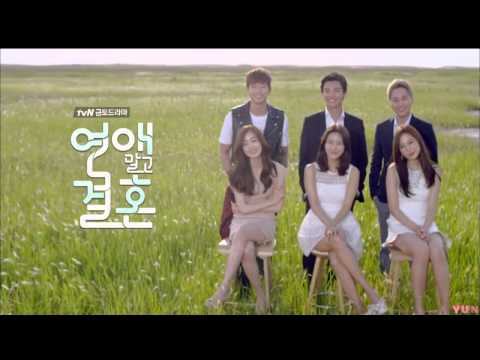 Marriage not dating song lyrics