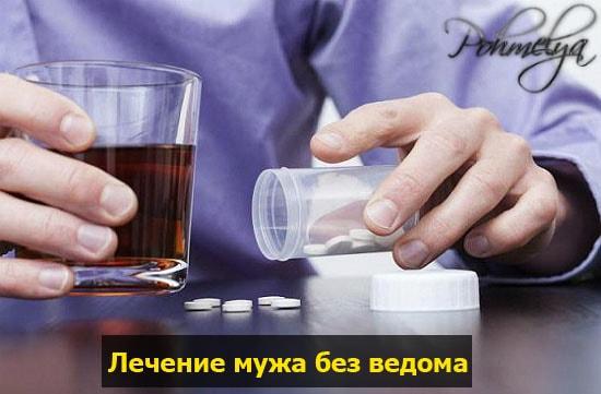 Как лечить от алкоголизма без ведома больного в домашних условиях