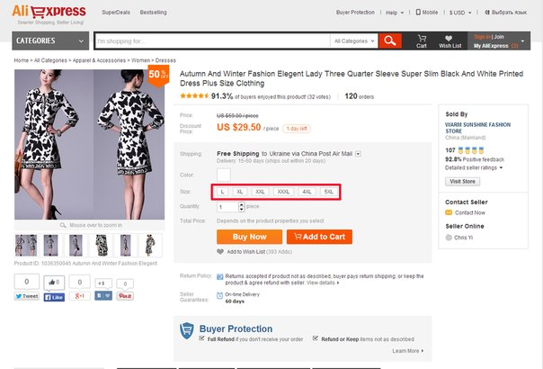 Как заказать одежду с алиэкспресс нужного размера