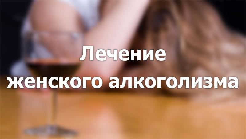 Женский алкоголизм и как лечить