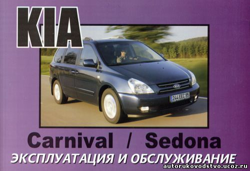 Kia Carnival Workshop Manual Free Download