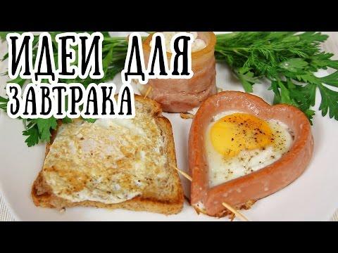 Простые быстрые завтраки рецепты с фото