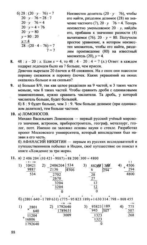 Гдз по математике 4 класс петерсон 3 часть урок 7 класс