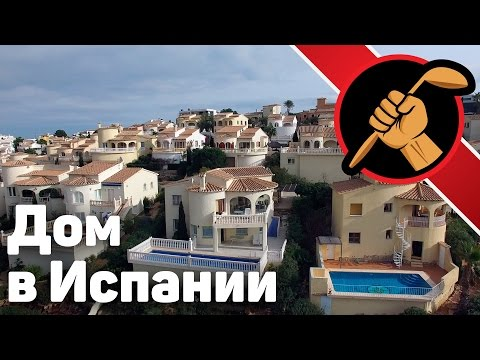 Статьи недвижимость испании