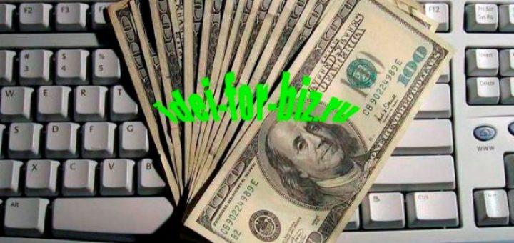 Как заработать деньги в интернет на форексе