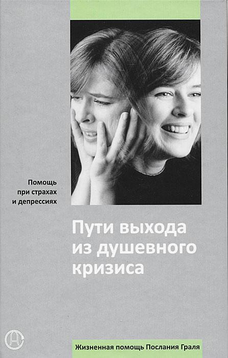 Константин Шереметьев Железная маска Как избавиться от