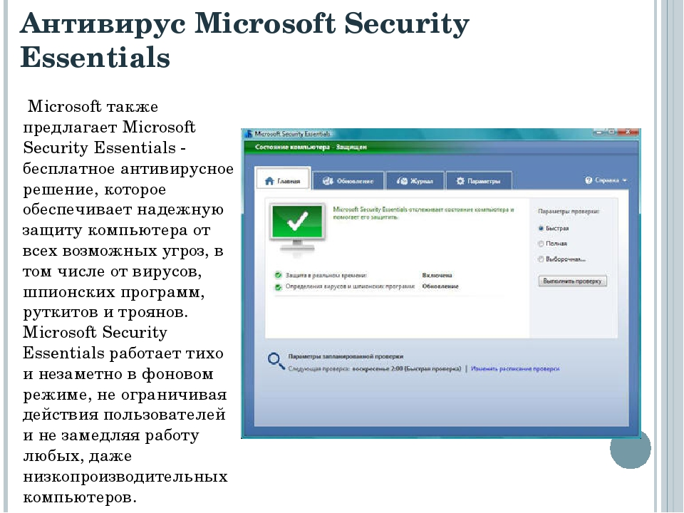 Microsoft Security Essentials - Free download and