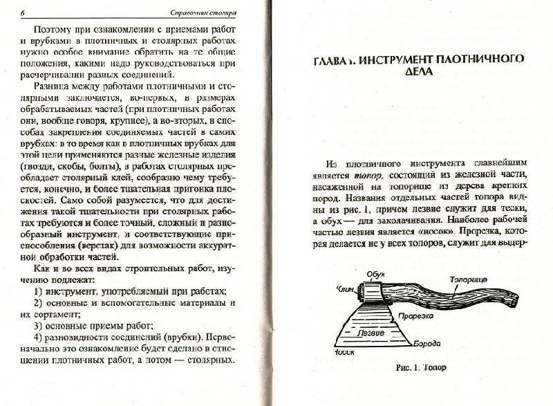 Должностная инструкция плотника в инструкция