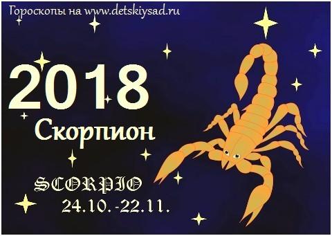 Бизнес гороскоп для скорпио    завтра для женщин