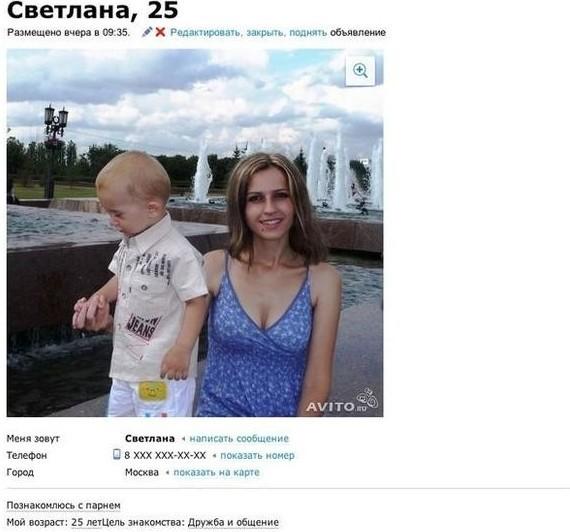 Челябинск объявления от женщин о знакомстве
