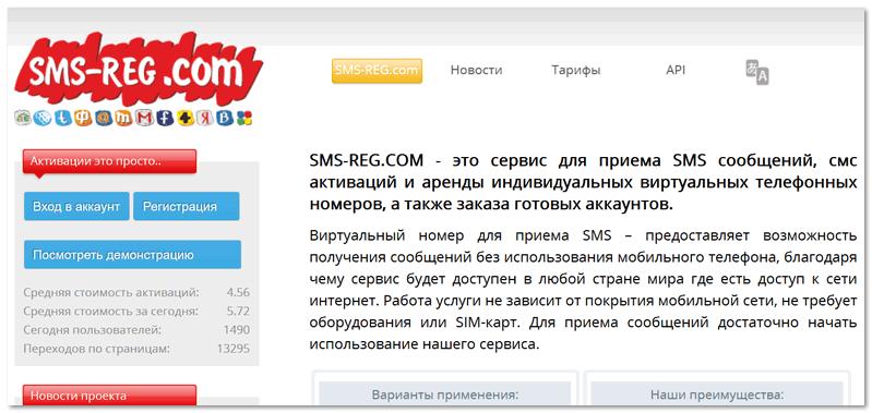 Виртуальные номера для получения смс для регистрации