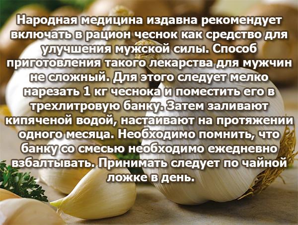 Народные рецепты для усиления эрекции