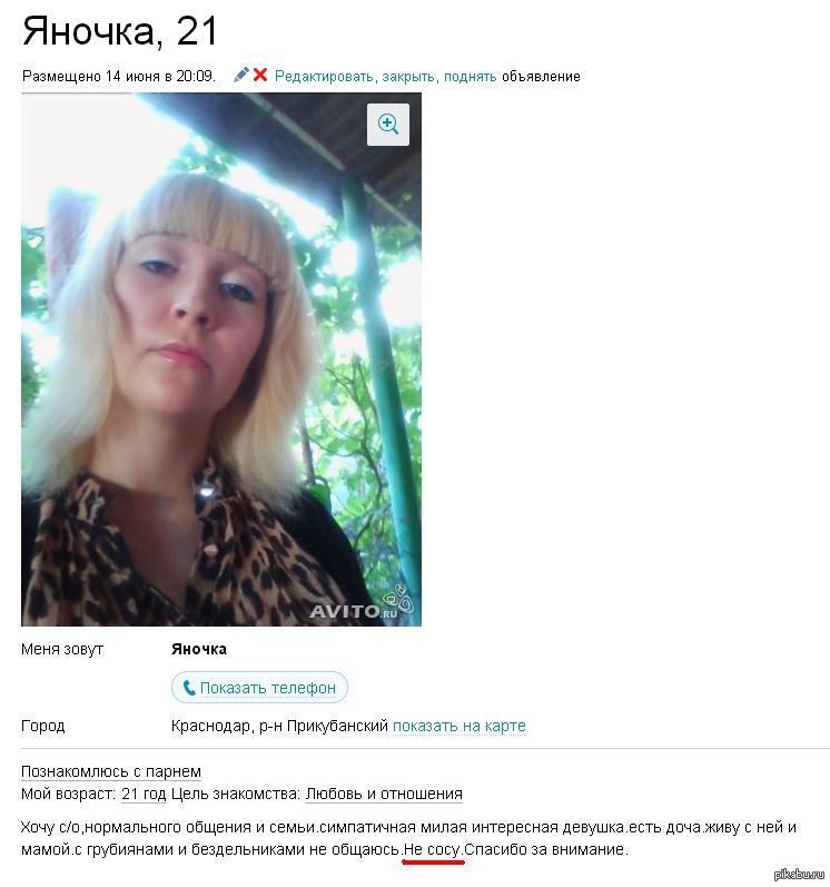 Объявление о знакомствах она ищет его в москве