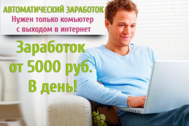Заработать на автомате в интернете