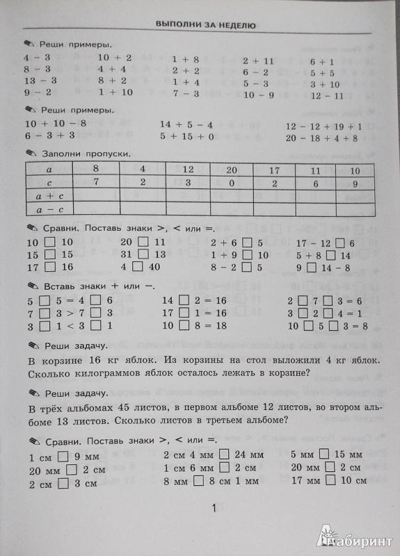 Решение примеров и задач по математике 8 класс