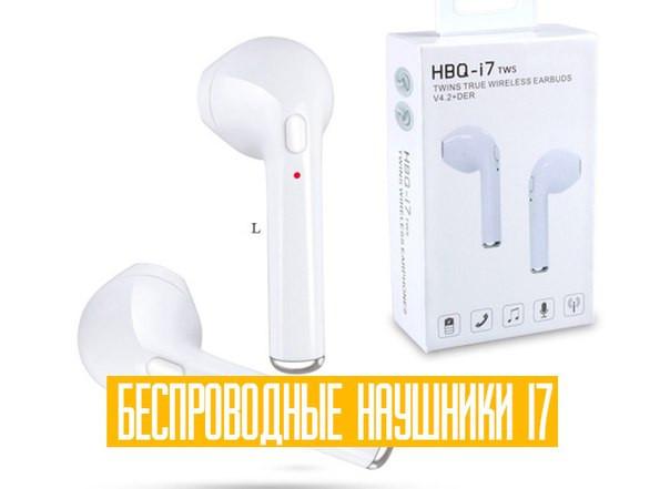 Hbq i7 user manual