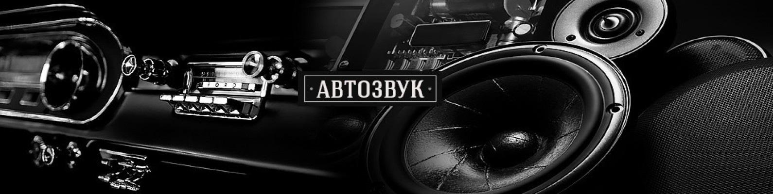 басы в машину 2015 - xmusicname