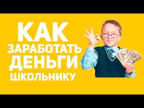 Как зароботать денег школьнику