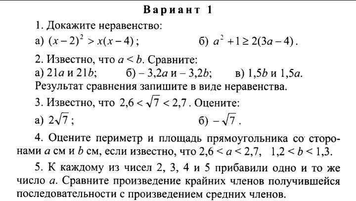 Контрольная работа математика в химии 7 класс ответы
