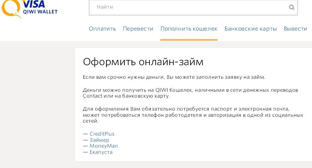Займ на киви онлайн без регистрации карты