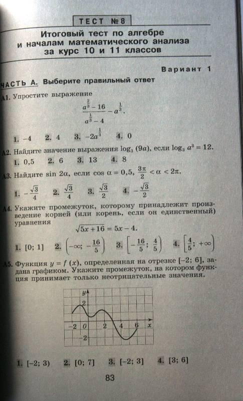 Тесты по математике 7 класс с ответами алгебра