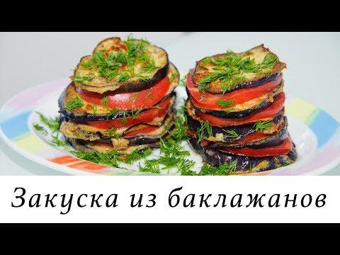 Баклажаны с чесноком и помидорами рецепты быстро и вкусно жареные