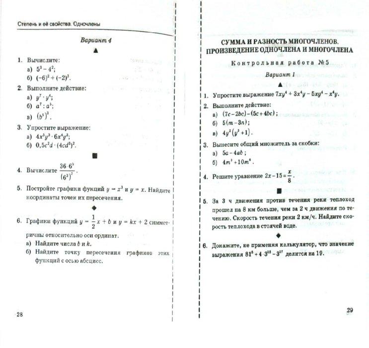 Ответы на итоговую контрольную работу по математике 7 класс 2015
