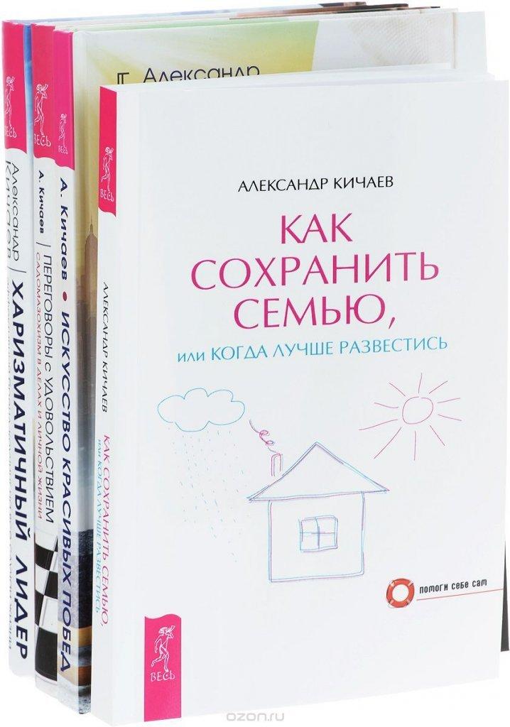 Купить книгу Как сохранить семью, или Когда лучше