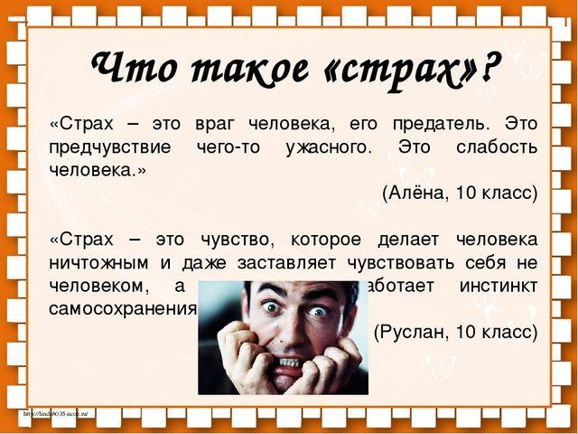обществознание будь смелым :: VideoLike