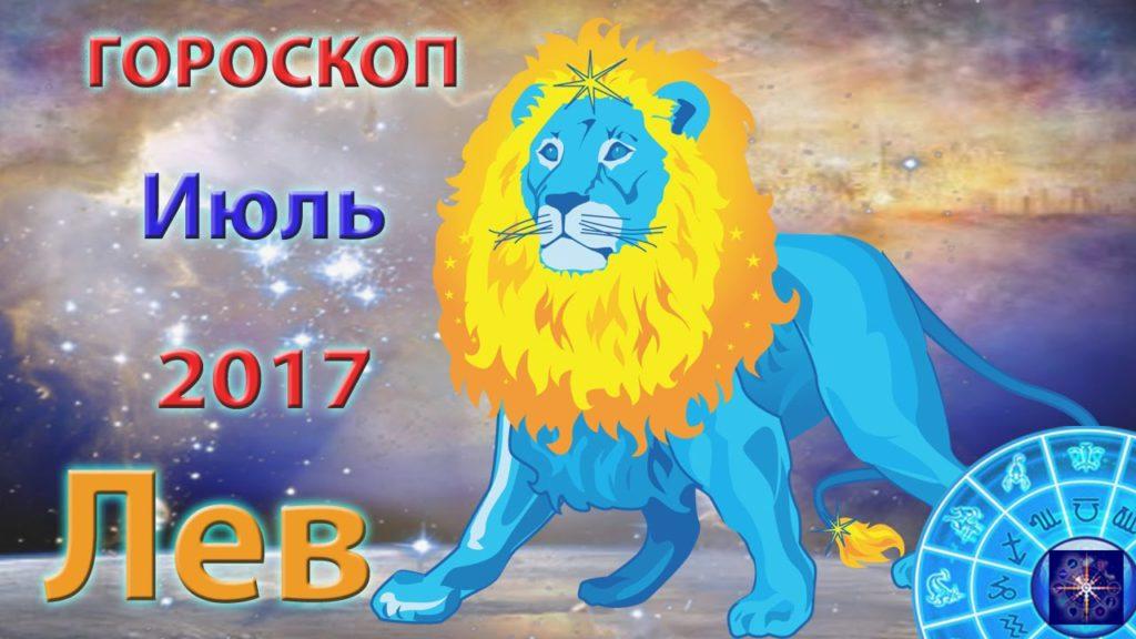 Гороскоп   9 сентября лев женщи