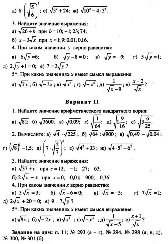Ответы к контрольным работам по математике 6 класс куйбышева