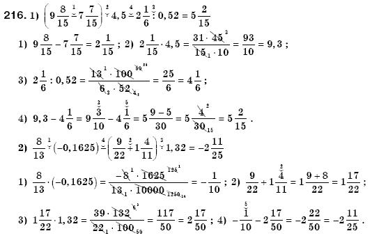 Гдз по математике 8 класс никольский 2007