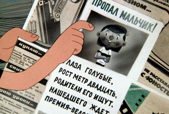 Я газета я он ищет ее
