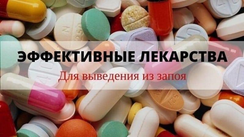 Выход из запоя лекарственные средства