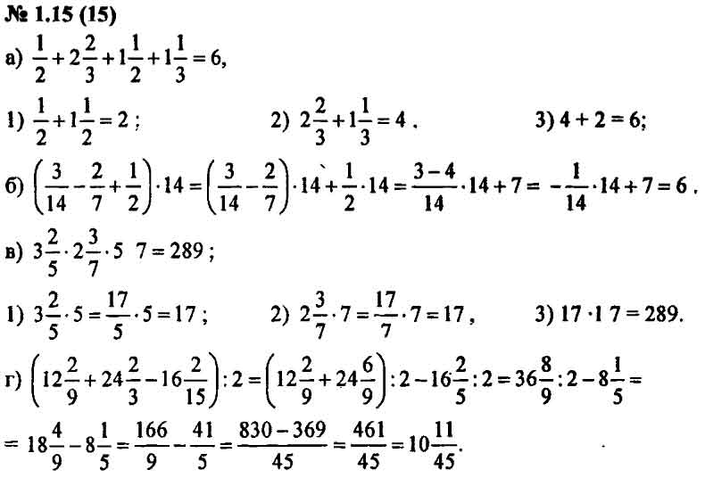 Гдз математика дома 8 класс