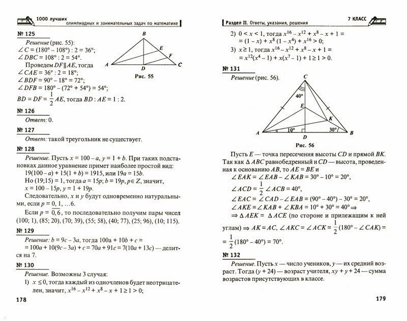 Решение олимпиадной работы по математике для 7 класса