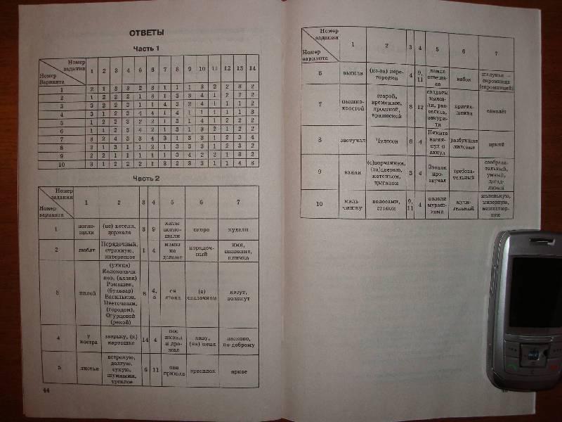 Математика промежуточный экзамен 7 класс абросимова гдз