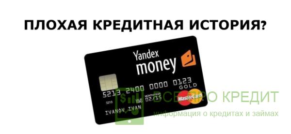 Займ с плохой кредитной историей на банковскую карту