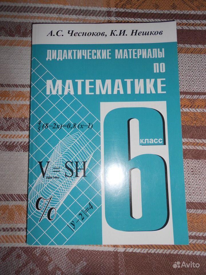 Дидактические материалы по математике 6 класс виленкин фгос ответы