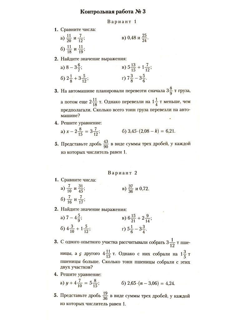 Контрольная работа по математике 1 полугодие 7 класс ответы